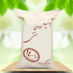 برنج دمسیاه دودی هیزمی برنج ایرانی